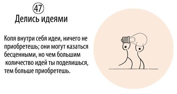 50-pravil-nachinayushhego-kreativshhika_47
