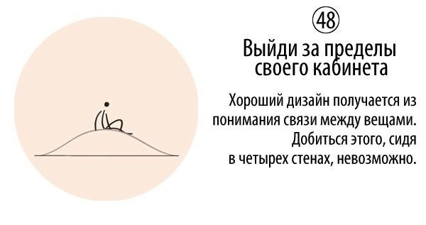50-pravil-nachinayushhego-kreativshhika_48