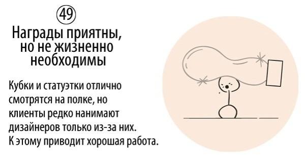 50-pravil-nachinayushhego-kreativshhika_49