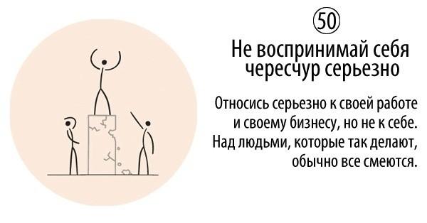 50-pravil-nachinayushhego-kreativshhika_50