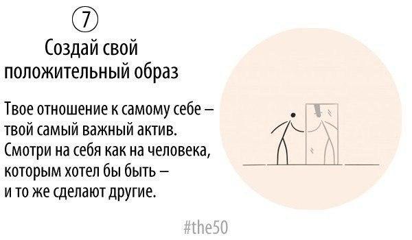 50-pravil-nachinayushhego-kreativshhika_7