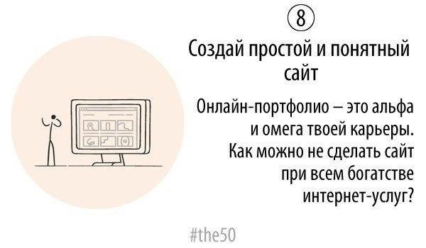 50-pravil-nachinayushhego-kreativshhika_8