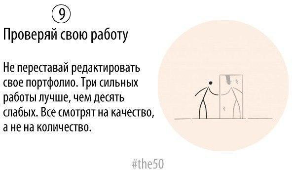 50-pravil-nachinayushhego-kreativshhika_9