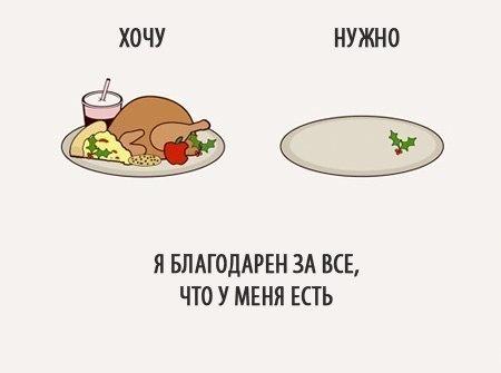 hochu-nuzhno_5