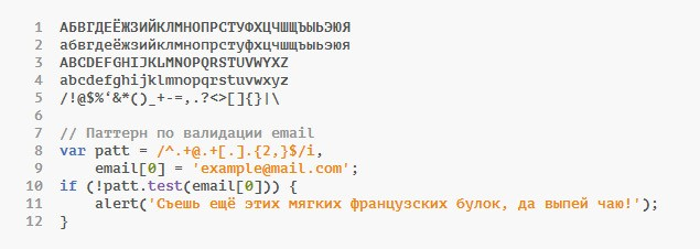 luchshie-svobodnye-monoshirinnye-shrifty-s-podderzhkoj-kirillitsy_2