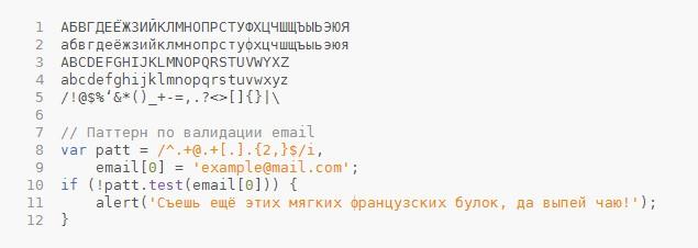 luchshie-svobodnye-monoshirinnye-shrifty-s-podderzhkoj-kirillitsy_4