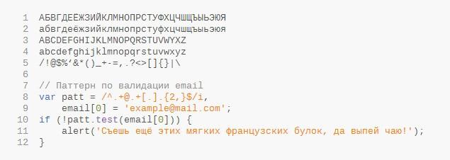 luchshie-svobodnye-monoshirinnye-shrifty-s-podderzhkoj-kirillitsy_5