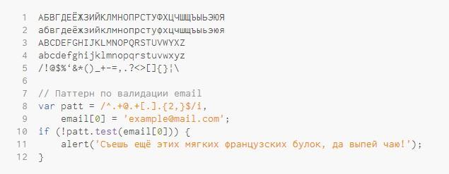 luchshie-svobodnye-monoshirinnye-shrifty-s-podderzhkoj-kirillitsy_9
