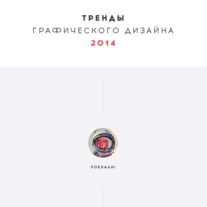 30-trendov-graficheskogo-dizajna_1