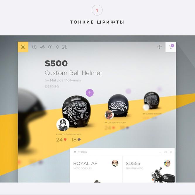 30-trendov-graficheskogo-dizajna_2