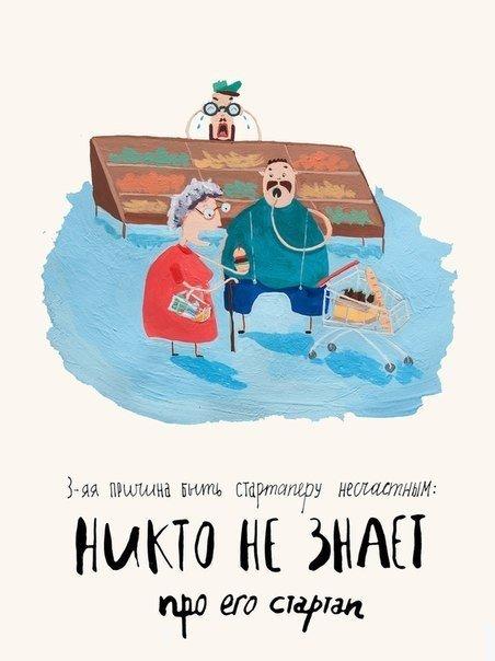 neschastnyj-startaper-pouchitelnaya-istoriya-v-kartinkah_01