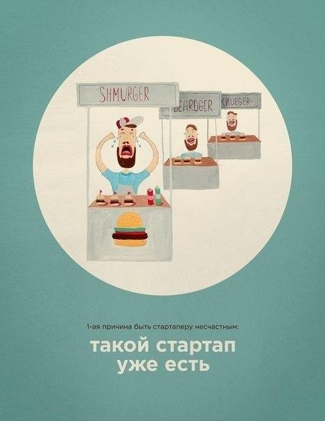 neschastnyj-startaper-pouchitelnaya-istoriya-v-kartinkah_02