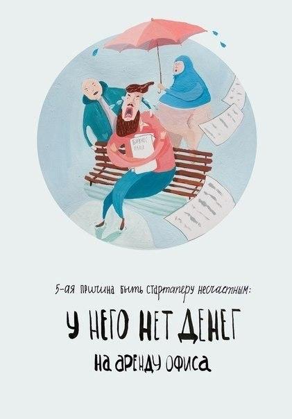 neschastnyj-startaper-pouchitelnaya-istoriya-v-kartinkah_03