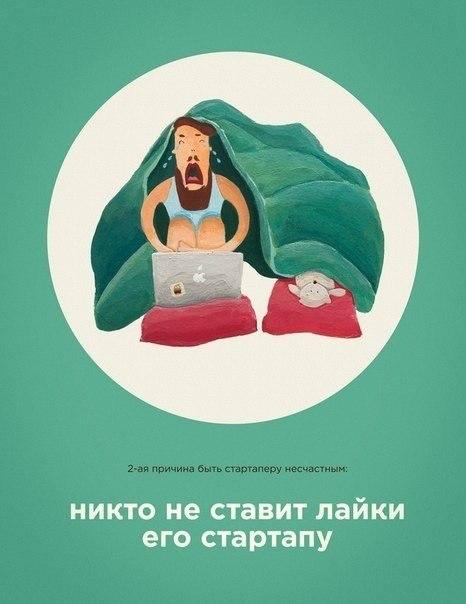 neschastnyj-startaper-pouchitelnaya-istoriya-v-kartinkah_05