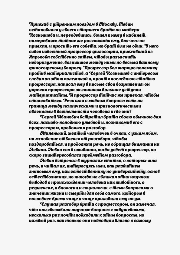 leonid-rabinovich-chto-takoe-tipografika_2