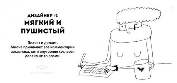 8-tipov-dizajnerov_1