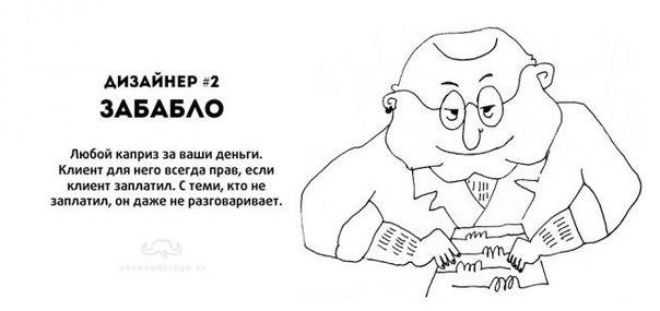 8-tipov-dizajnerov_2
