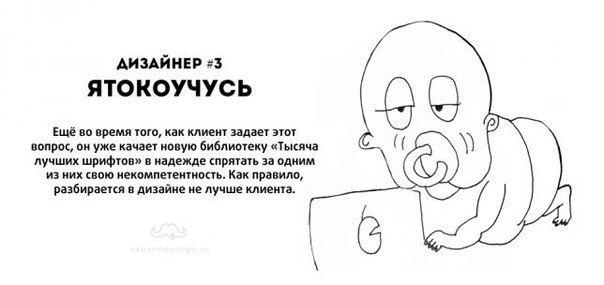 8-tipov-dizajnerov_3