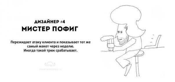 8-tipov-dizajnerov_4