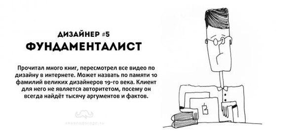 8-tipov-dizajnerov_5