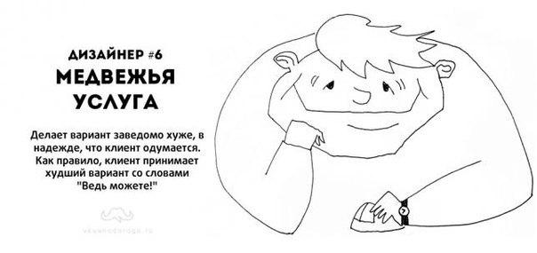 8-tipov-dizajnerov_6