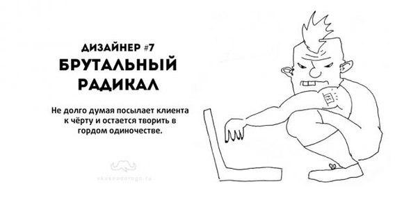 8-tipov-dizajnerov_7