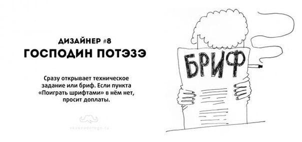 8-tipov-dizajnerov_8