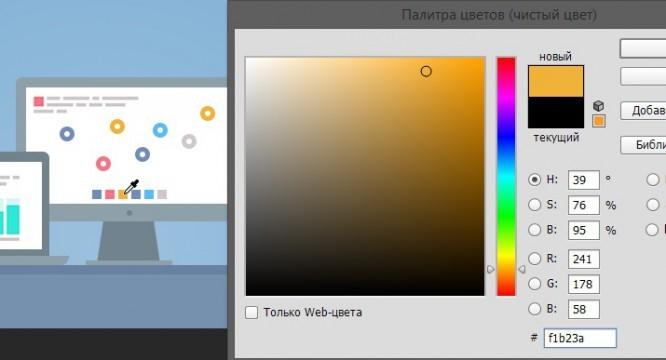 sozdanie-illyustratsii-dlya-sajta-v-stile-flat_24