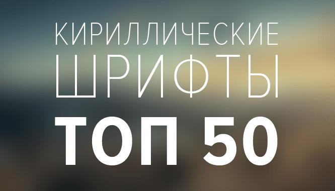 font_top_50