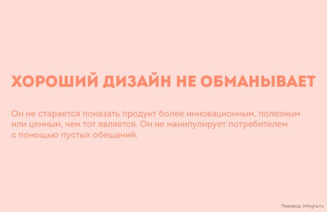 horoshij-dizajn-eto_10