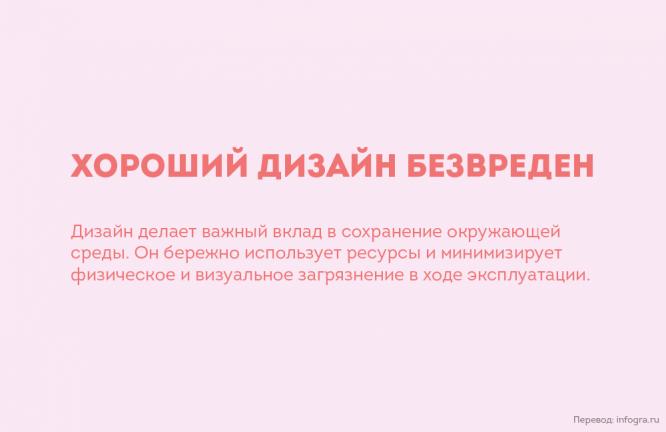 horoshij-dizajn-eto_3