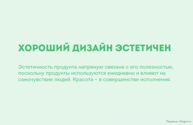 horoshij-dizajn-eto_4