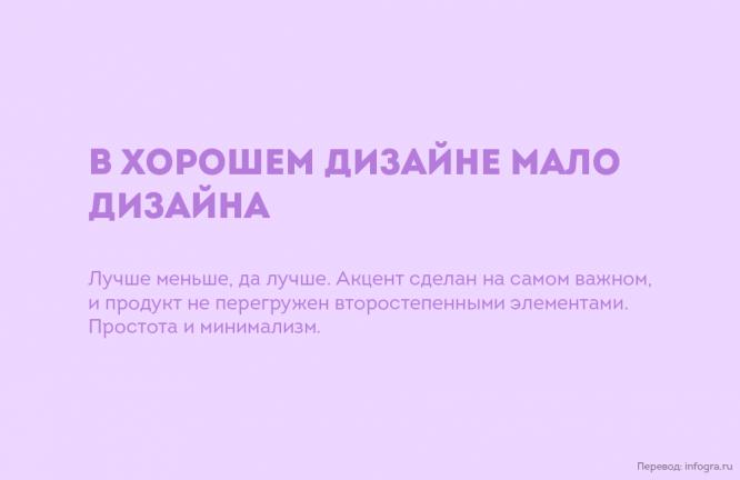horoshij-dizajn-eto_5