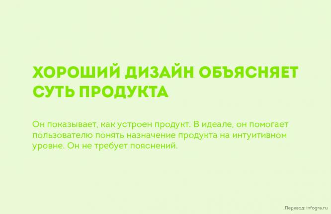 horoshij-dizajn-eto_6