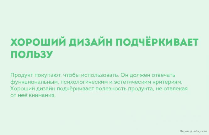 horoshij-dizajn-eto_9