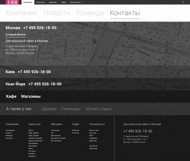 redizajn-sajta-studii-artemiya-lebedeva_10