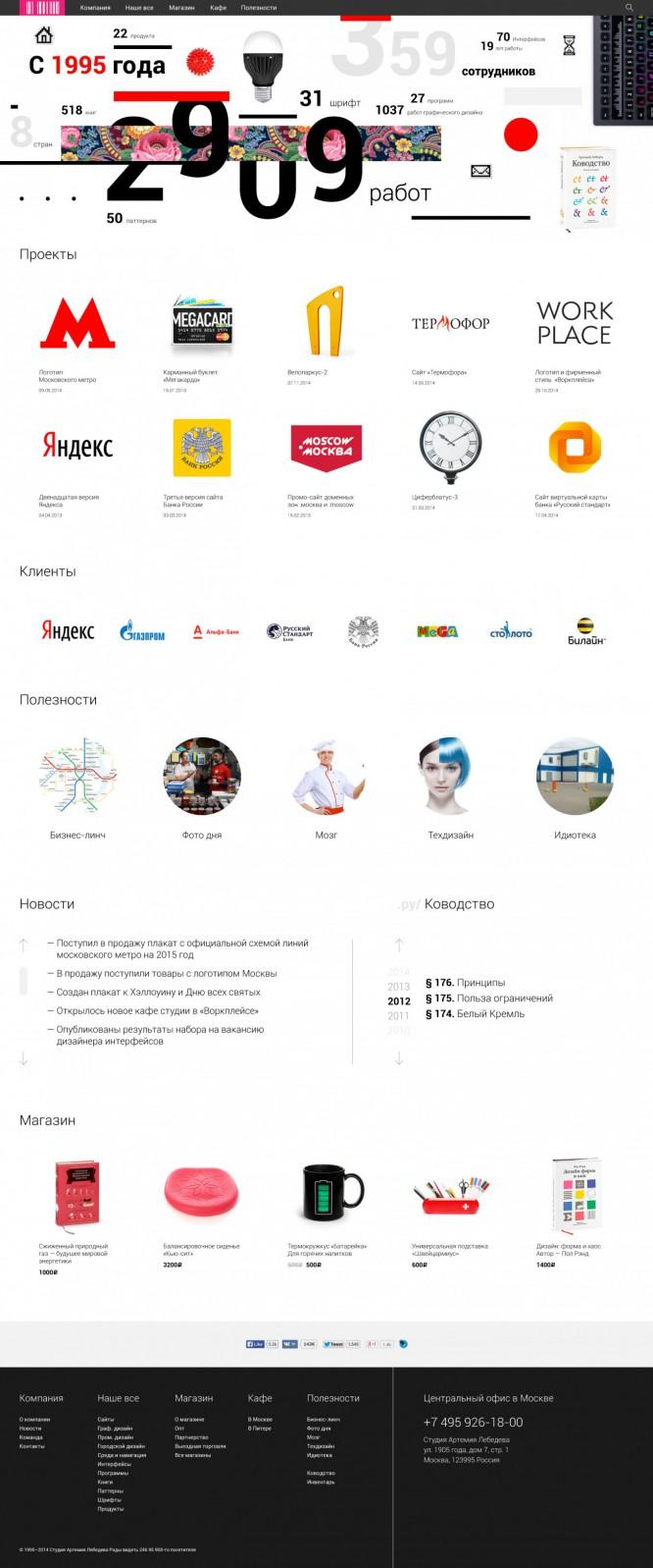 redizajn-sajta-studii-artemiya-lebedeva_8