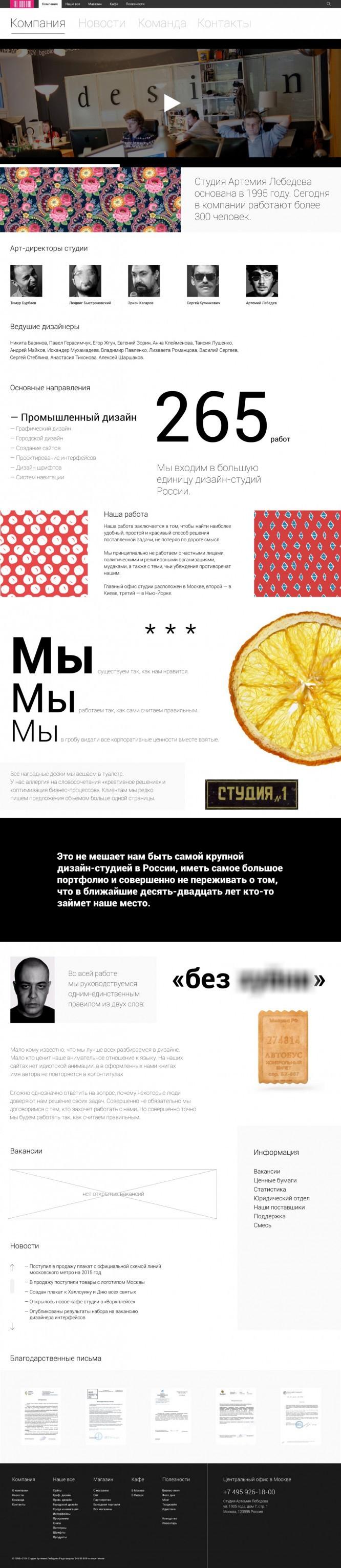 redizajn-sajta-studii-artemiya-lebedeva_9