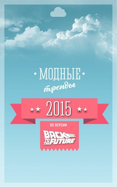 trendy-2015-goda-iz-filma-nazad-v-budushhee_1