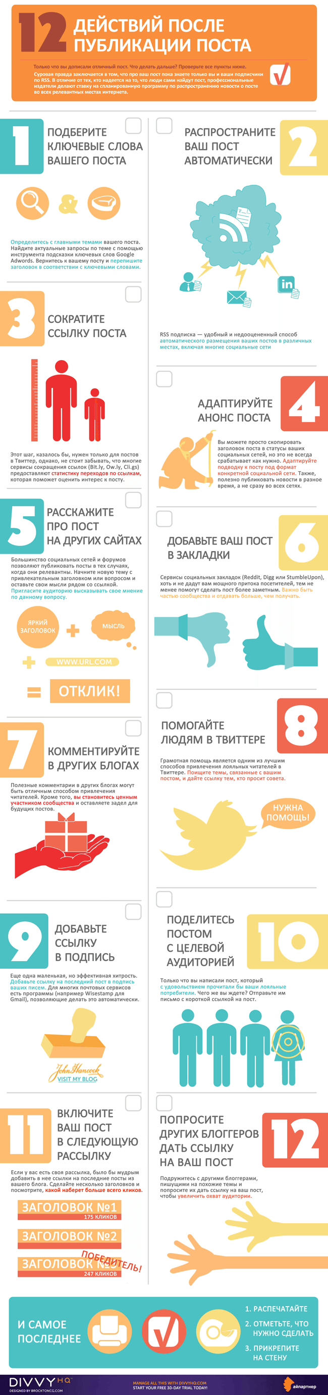 14-primerov-infografiki-po-kontent-marketingu_1