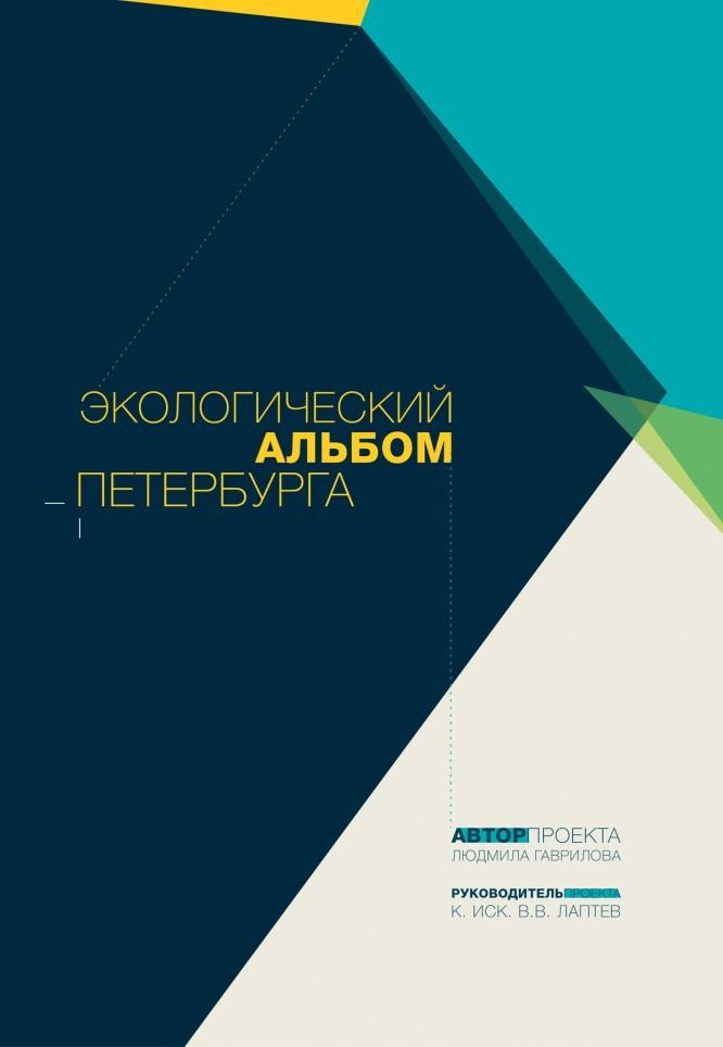 ekologicheskij-albom-sankt-peterburga_1