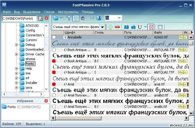 программа скачать шрифты бесплатно - фото 2