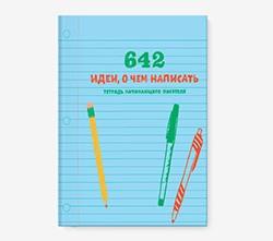 книга-превью_642_idea_2