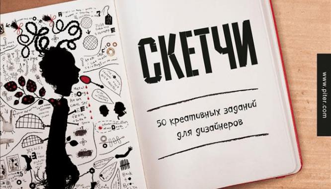 уитни шерман скетчи 50 креативных заданий для дизайнеров