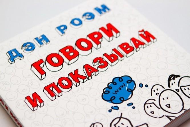 den-roem-govori-i-pokazyvaj_1