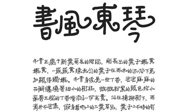 meishu-makefont