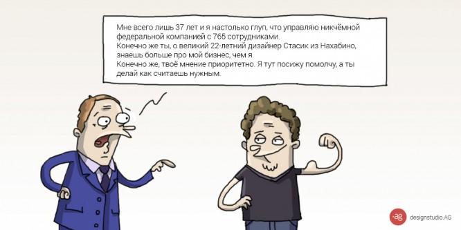 idealniy-zakazchik-dizainera-01