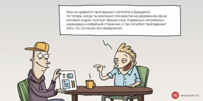 idealniy-zakazchik-dizainera-02