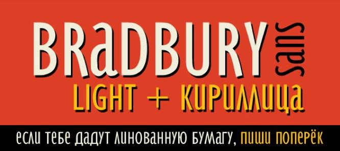 BradburySans_mini