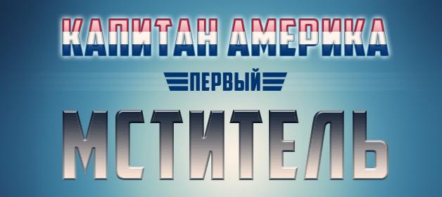 American Captain Normal Скачать шрифт